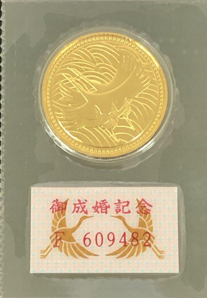 皇太子殿下ご成婚5万円金貨 を買取致しました