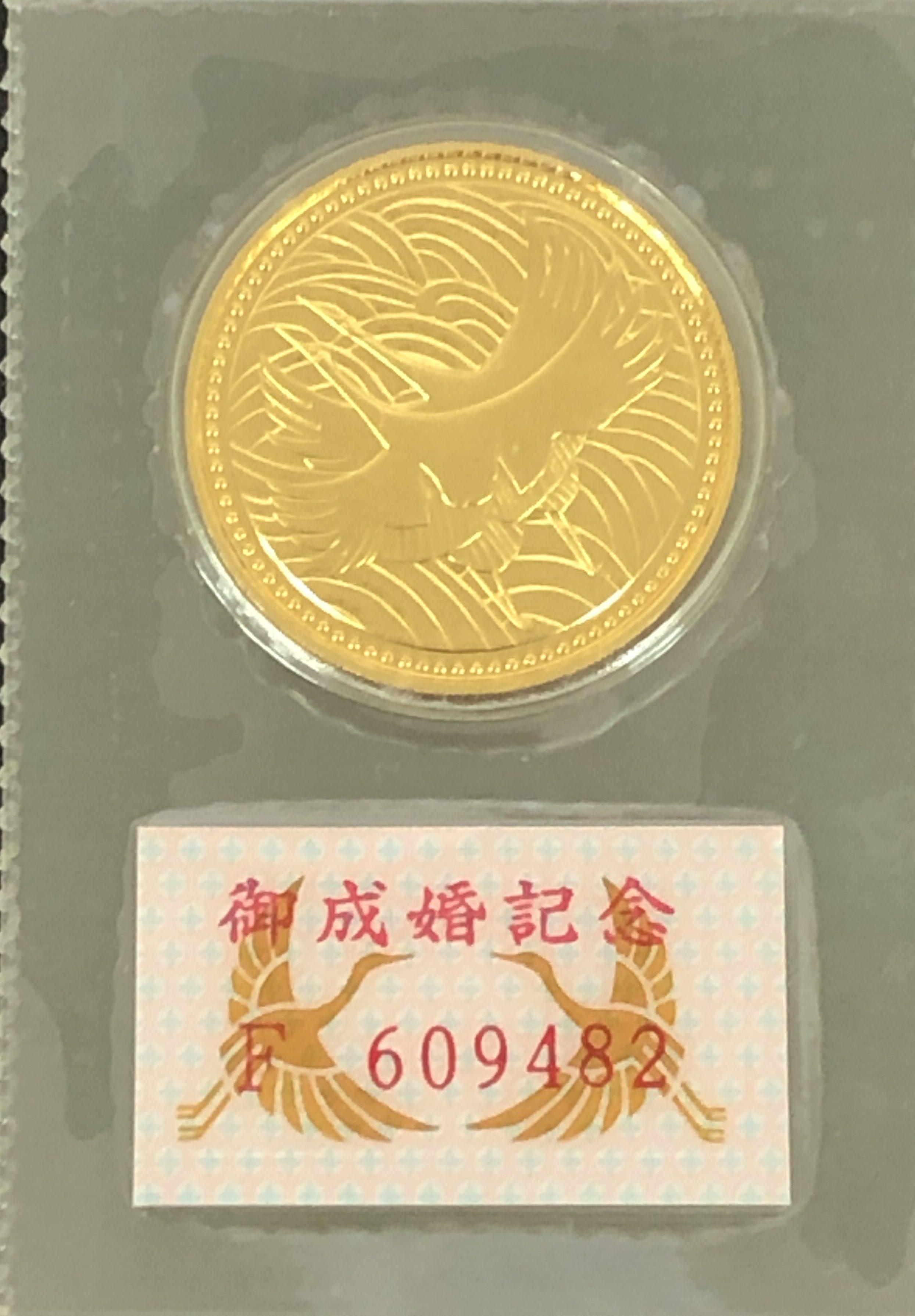 金貨 金 貴金属 記念金貨 高額買取 買取 皇太子殿下御成婚記念5万円金貨
