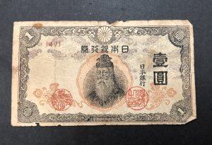 古銭 古紙幣