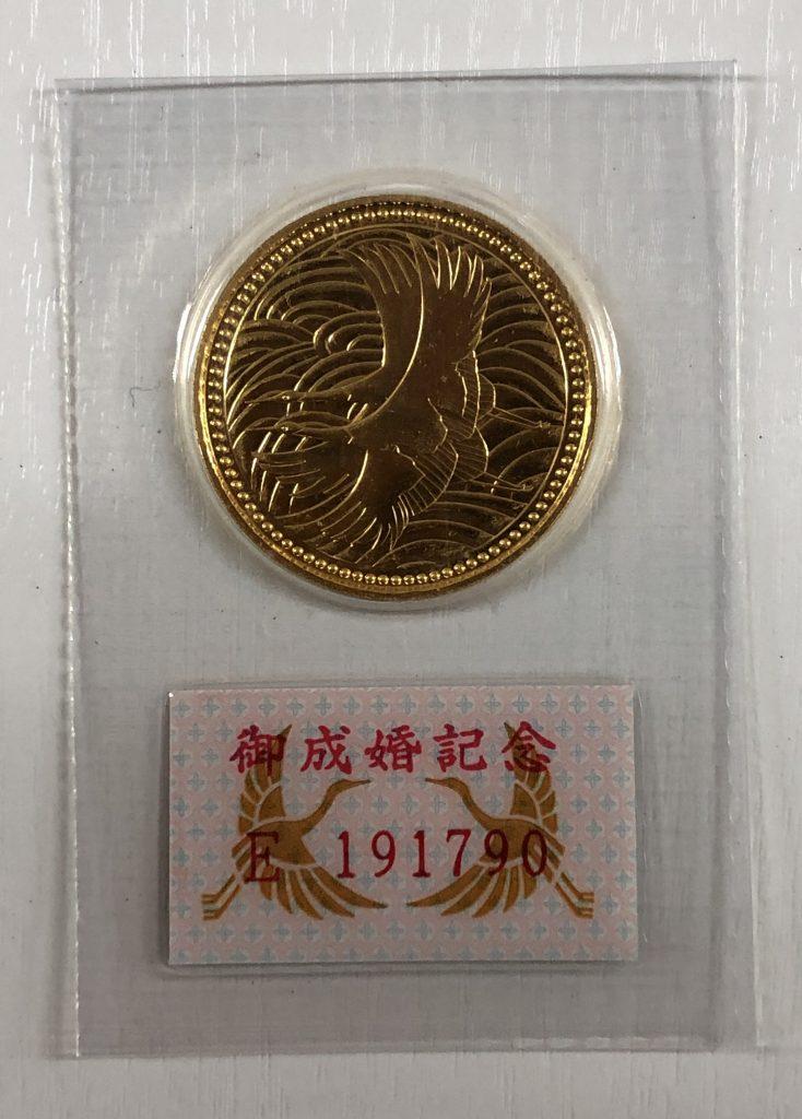 皇太子殿下御成婚記念5万円金貨を買取致しました