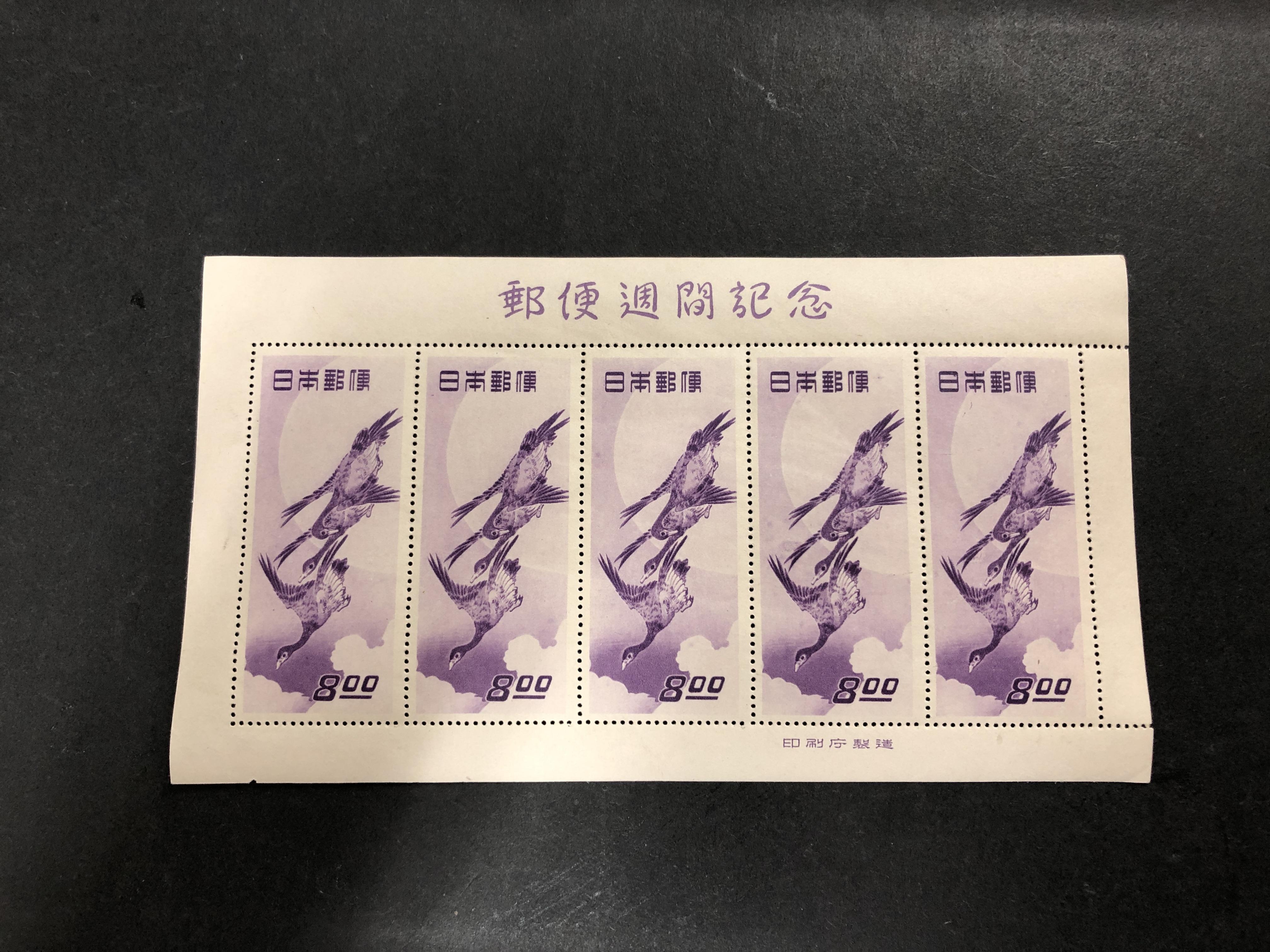 プレミアム切手 記念切手 月に雁 買取 高価買取