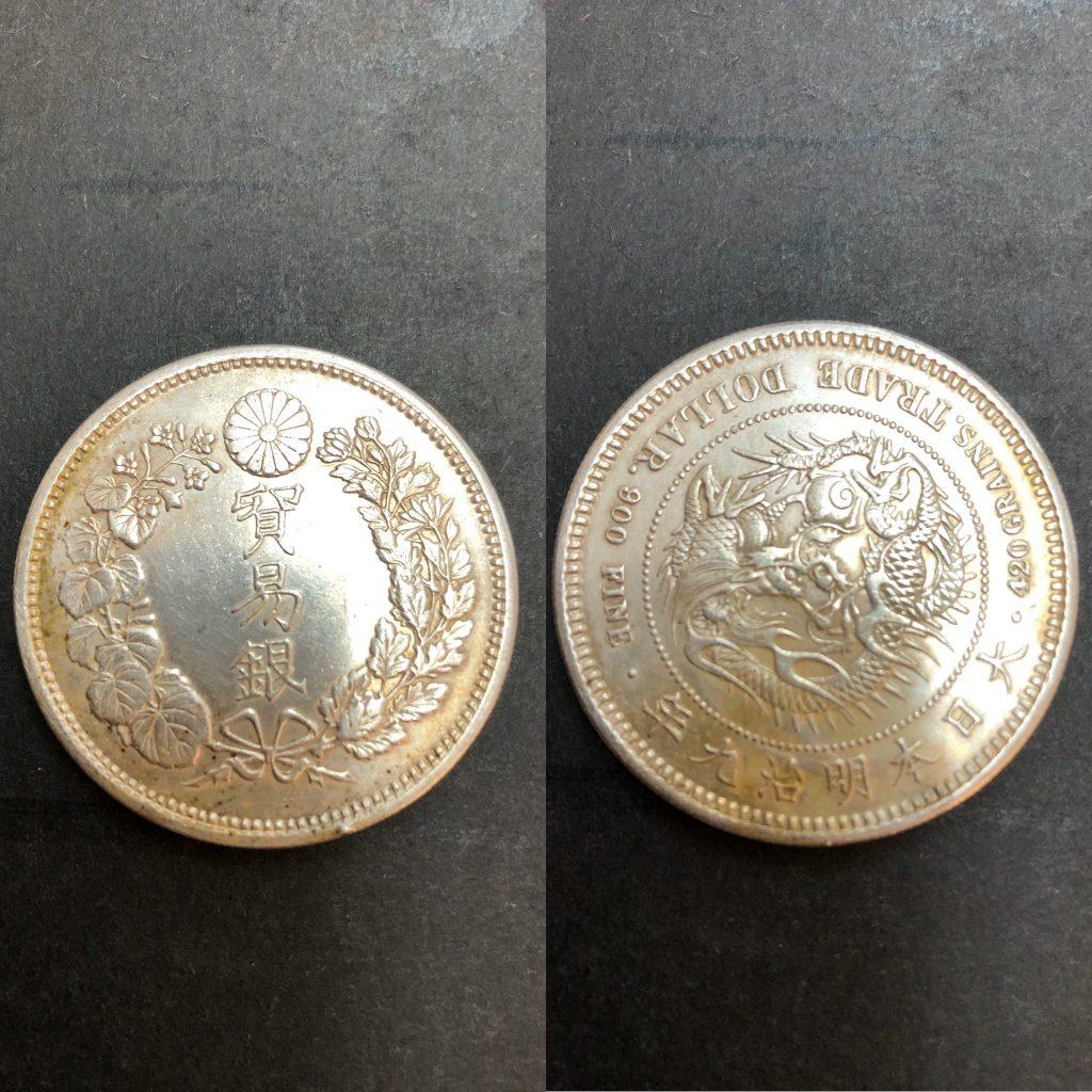 鹿児島市:古銭 貿易銀をお買取りさせて頂きました