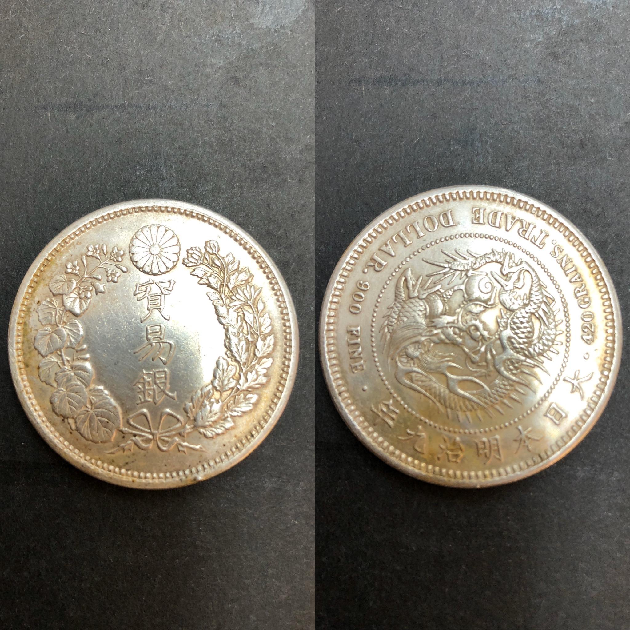 古銭 貿易銀 銀貨